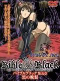 Bible Black 5: Black Dinner