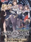 Bible Black New Testament 4: Recollection