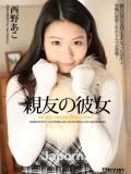 My Best Friend's Girlfrend: Ako Nishino
